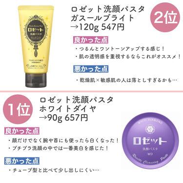 ロゼット 洗顔パスタ 荒性肌/ロゼット/洗顔フォームを使ったクチコミ(6枚目)