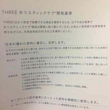 バランシング エマルジョン/THREE/乳液を使ったクチコミ(3枚目)