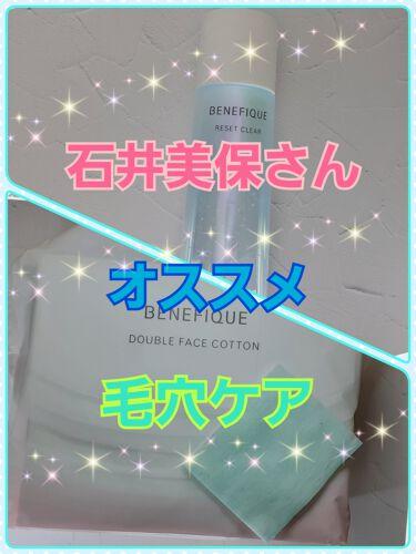 リセットクリア/BENEFIQUE/化粧水を使ったクチコミ(1枚目)