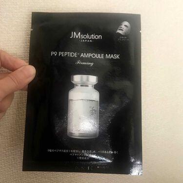 P9 ペプチド アンプルマスク ファーミング/JM Solution/シートマスク・パックを使ったクチコミ(2枚目)