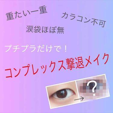 山田さんの「オペラオペラ マイラッシュ アドバンスト<マスカラ>」を含むクチコミ
