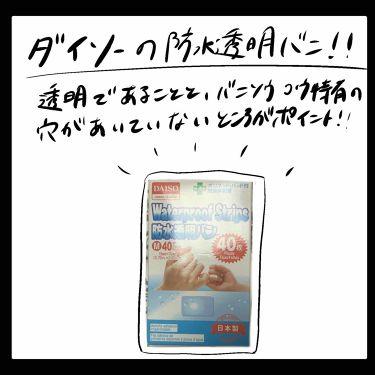 絆創膏/DAISO/その他を使ったクチコミ(2枚目)