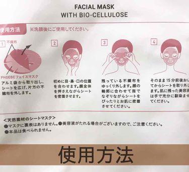 フェイスマスク/PHOEBE BEAUTY UP/シートマスク・パックを使ったクチコミ(3枚目)