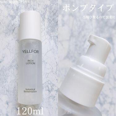 リッチローション/YELLFOR/化粧水を使ったクチコミ(3枚目)