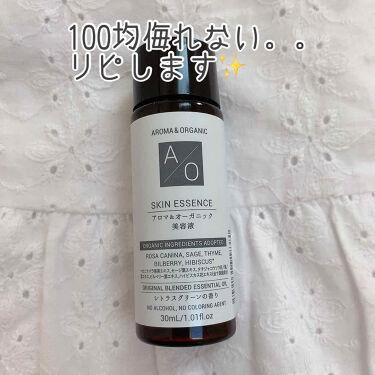 アロマ&オーガニック 美容液 DAISO