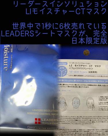モイスチャー コントロール マスク/Leaders Cosmetics/シートマスク・パックを使ったクチコミ(1枚目)