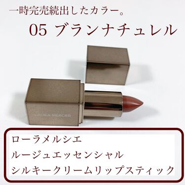 ルージュ エッセンシャル シルキー クリーム リップスティック/laura mercier/口紅を使ったクチコミ(3枚目)