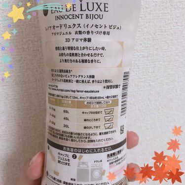 レノアオードリュクスアロマジュエル イノセントビジュの香り/レノア/香り付き柔軟剤・洗濯洗剤を使ったクチコミ(3枚目)