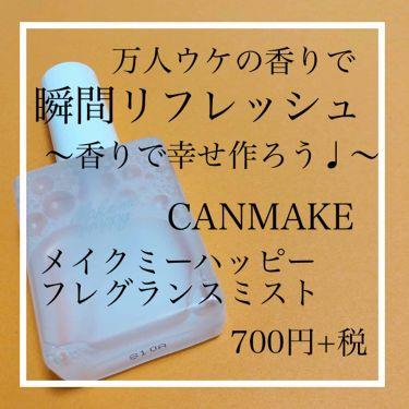 ぽにたんさんの「キャンメイクメイクミーハッピー フレグランスミスト<香水(レディース)>」を含むクチコミ