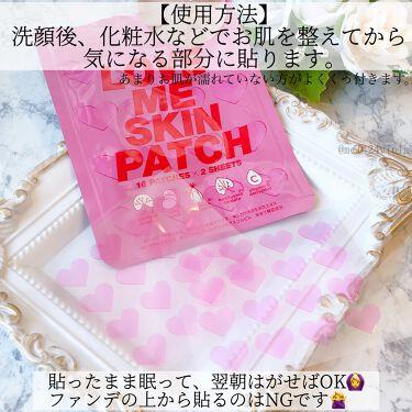 LOVE ME SKIN PATCH /コジット/シートマスク・パックを使ったクチコミ(5枚目)