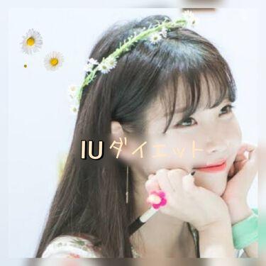 【画像付きクチコミ】🌼IUダイエット🌼#ぷーどる紹介KPOPアイドルダイエット方法はろー!ぷーどるです🐩皆さん、IUさんってご存じですか?私は最近、jooさんの動画で知りました。調べてみたらすごく綺麗!そして美しい!セレブな感じ~そんなIUさん、すごいダ...