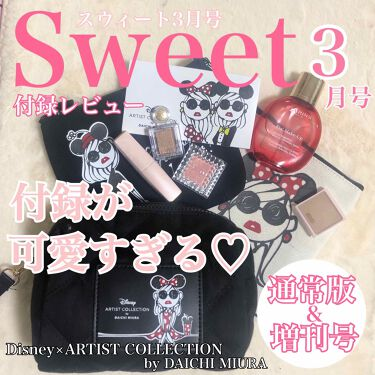 Sweet 2020年3月号/Sweet(スウィート)/雑誌を使ったクチコミ(1枚目)