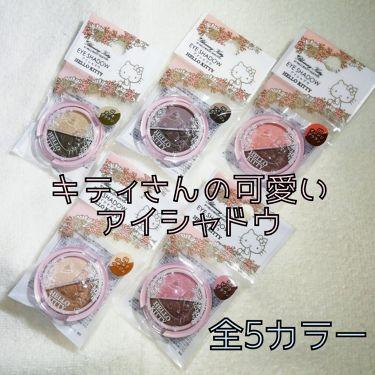 Blooming Kitty アイシャドウ/DAISO/パウダーアイシャドウを使ったクチコミ(1枚目)