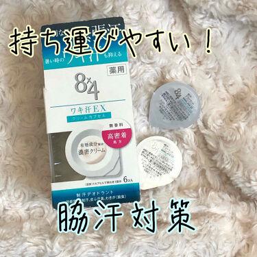 ワキ汗EX クリームカプセル 無香料/8x4/デオドラント・制汗剤を使ったクチコミ(1枚目)