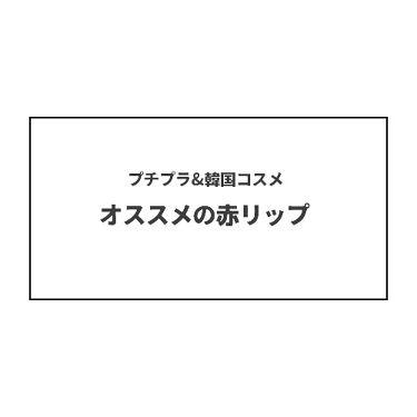 ディア マイブルーミング リップトーク マット/ETUDE HOUSE/口紅を使ったクチコミ(1枚目)