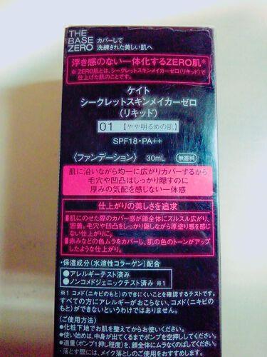 シークレットスキンメイカーゼロ(リキッド)/KATE/リキッドファンデーションを使ったクチコミ(2枚目)
