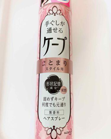 手ぐしが通せるケープ まとまリスタイル用(無香料)/ケープ/ヘアスプレー・ヘアミストを使ったクチコミ(1枚目)