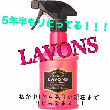 ファブリックミスト フレンチマカロンの香り/ラボン ルランジェ/香水(その他)を使ったクチコミ(1枚目)