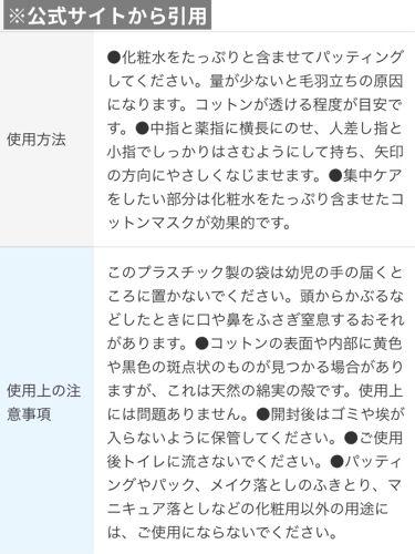 生成カットコットン・大判タイプ/無印良品/コットンを使ったクチコミ(5枚目)
