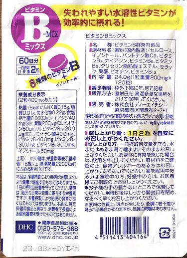 ビタミンBミックス/DHC/美肌サプリメントを使ったクチコミ(3枚目)