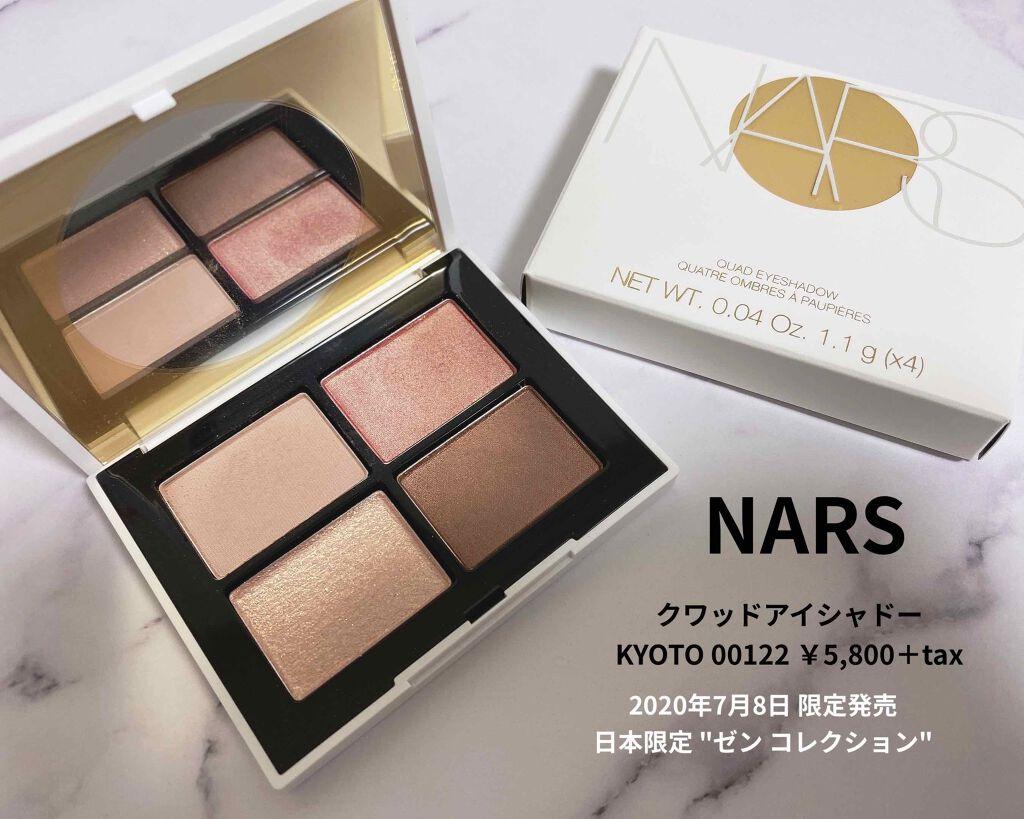 ゼン nars NARS日本限定クワッドアイシャドー「ZEN」コレクションが登場!東京と京都をイメージしたアイシャドウに注目。