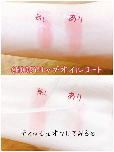 リップオイルコート/CHOOSY/リップケア・リップクリームを使ったクチコミ(3枚目)