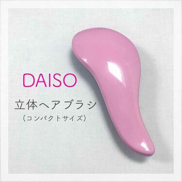 立体ヘアブラシ(コンパクト)/DAISO/ヘアブラシを使ったクチコミ(1枚目)