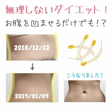 ダイエット/その他/その他を使ったクチコミ(1枚目)