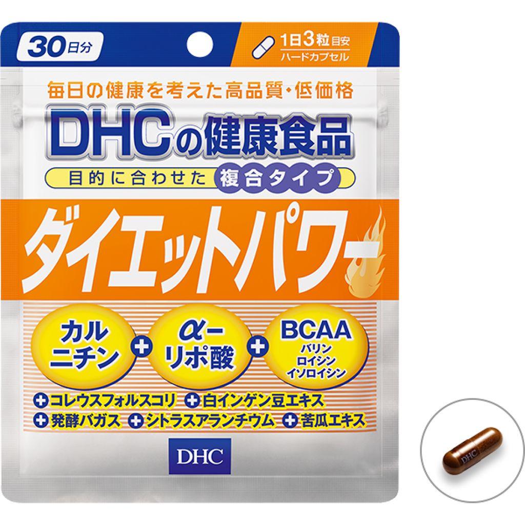 ダイエットパワー DHC