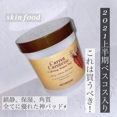 キャロットカロテン カーミングウォーターパッド/SKINFOOD/化粧水を使ったクチコミ(1枚目)
