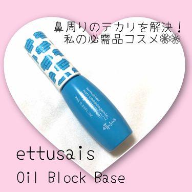 オイルブロックベース <部分用化粧下地>/ettusais/化粧下地を使ったクチコミ(1枚目)