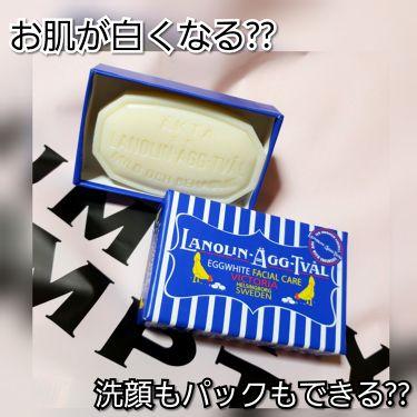 ニューエッグパックソープ/Victoria/洗顔石鹸を使ったクチコミ(1枚目)