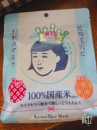 しーちゃんさんの「毛穴撫子お米のマスク<シートマスク・パック>」を含むクチコミ
