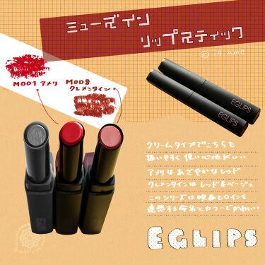 ミューズインリップスティック/EGLIPS/口紅を使ったクチコミ(3枚目)