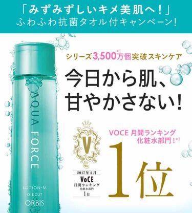 アクアフォースローションL(さっぱり)/ORBIS/化粧水を使ったクチコミ(2枚目)