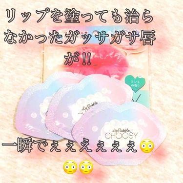 佑奈🐴👑🦄さんの「Pure Smile(ピュアスマイル)リップパックCHOOSY<リップケア・リップクリーム>」を含むクチコミ