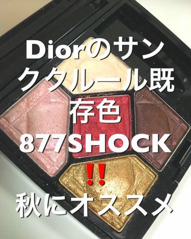 サンク クルール/Dior/パウダーアイシャドウを使ったクチコミ(1枚目)
