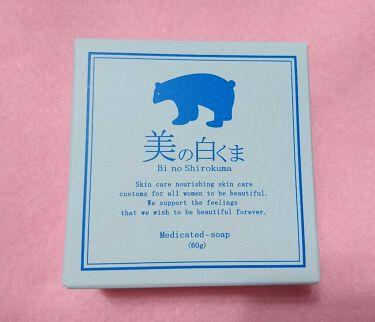 美の白くま  薬用石鹸/ミリオナ化粧品/洗顔石鹸を使ったクチコミ(1枚目)