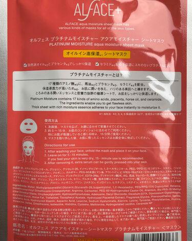 プラチナムモイスチャー アクアモイスチャーシートマスク/ALFACE+(オルフェス)/シートマスク・パックを使ったクチコミ(2枚目)