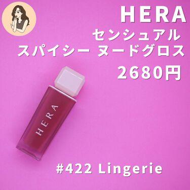 センシュアルスパイシーヌードグロス/HERA/リップグロスを使ったクチコミ(3枚目)