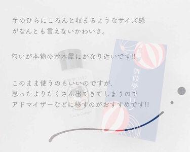 舞妓夢コロン/京都舞妓コスメ/香水(レディース)を使ったクチコミ(2枚目)