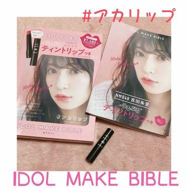 たそさんの「主婦の友社NMB48 吉田朱里 プロデュース うるぷるティントリップ(アカリップ)つきIDOL MAKE BIBLE@アカリン<書籍>」を含むクチコミ