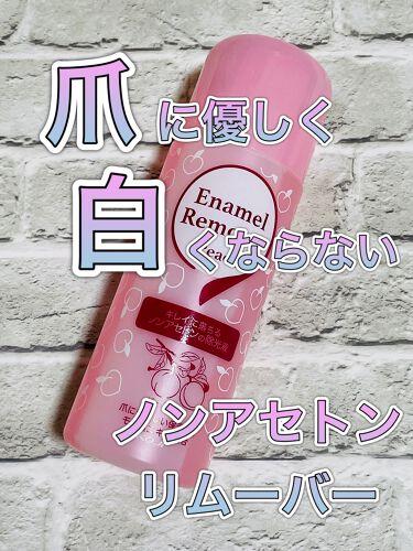 エナメルリムーバー ノンアセトンタイプ ピーチ/コージー/除光液を使ったクチコミ(1枚目)