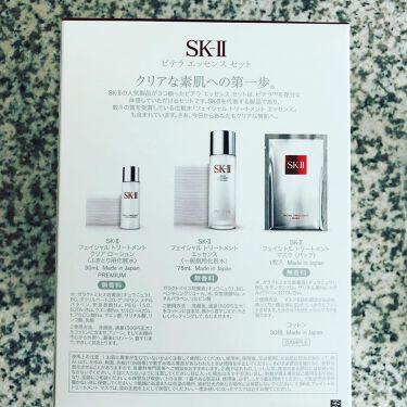 【画像付きクチコミ】SK-IIは、好きなブランドです✨1980年に日本で生まれたプレステージ・スキンケアブランド。洗練されたイメージのあるブランド。今回はお得なセットを購入しました♪SK-IIピテラエッセンスセットSK-IIフェイシャルトリートメントクリ...