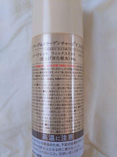 フィックスミスト コラーゲン/タイムシークレット/ミスト状化粧水を使ったクチコミ(3枚目)