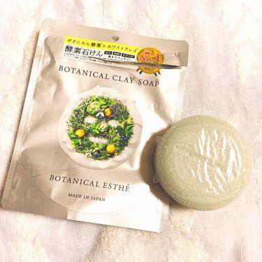 ボタニカルクレイソープ/ボタニカルエステ/洗顔石鹸 by なぁちむ