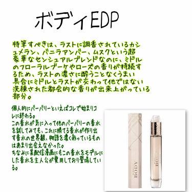 バーバリー ボディ オードパルファム/BURBERRY/香水(レディース)を使ったクチコミ(4枚目)