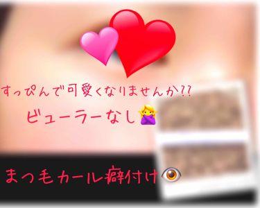 ラッシュマキシマイザーES/KATE/マスカラ下地・トップコートを使ったクチコミ(1枚目)