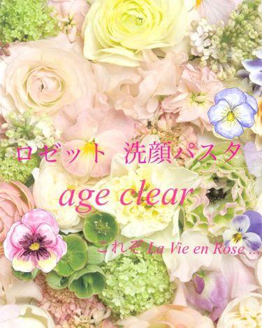 凛さんの「ロゼットロゼット 洗顔パスタ エイジクリア<クレンジングクリーム>」を含むクチコミ