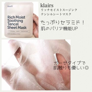 Rich Moist Soothing Tencel Sheet Mask/Klairs/シートマスク・パックを使ったクチコミ(2枚目)